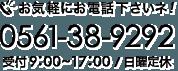 お気軽にお電話下さいネ!0561-38-9292 受付9:00-17:00 / 日曜定休