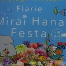 フラリエみらい花フェスタの写真